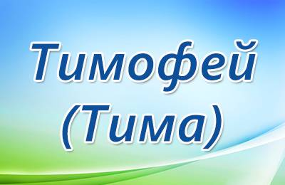 Тимофей